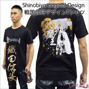 武将Tシャツ「織田信長」・しのびやオリジナルデザイン tl-star