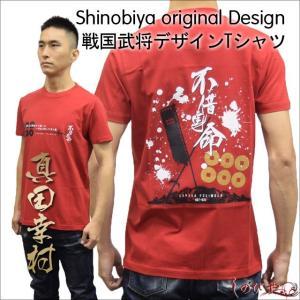 武将Tシャツ「真田幸村」・しのびやオリジナルデザイン tl-star