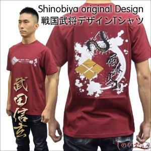 武将Tシャツ「武田信玄」・しのびやオリジナルデザイン tl-star