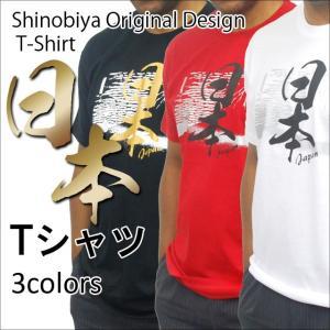 漢字Tシャツ「日本」・しのびやオリジナルデザイン tl-star