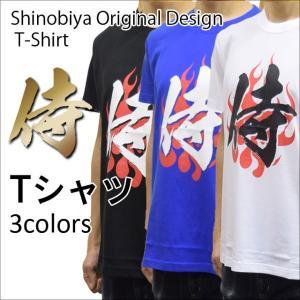 漢字Tシャツ「侍」・しのびやオリジナルデザイン tl-star