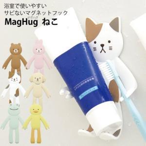 マグネット フック ラバーマグネット 洗顔フォーム 歯ブラシ 歯磨き粉 収納 お風呂のマグネットフック MagHug ねこ tl-star