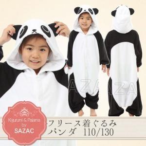 着ぐるみフリース 子供用 『パンダ』 サザック|tl-star