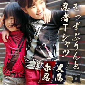 忍者衣装 [しのびやオリジナル] KIDSプリント忍者Tシャツ 黒忍・赤忍|tl-star
