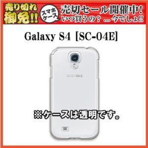 docomo GALAXY S4『SC-04E』のスマートフォンケース/スマートフォンカバー tl-star
