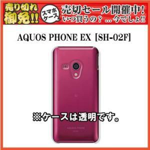 対応機種:docomo AQUOS PHONE EX 『SH-02F』 素  材:ポリカーボネート ...