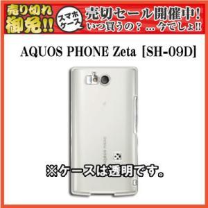 対応機種:docomo AQUOS PHONE ZETA 『SH-09D』 素  材:ポリカーボネー...