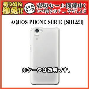 対応機種:au AQUOS PHONE SERIE 『SHL23』 素  材:ポリカーボネート 種 ...