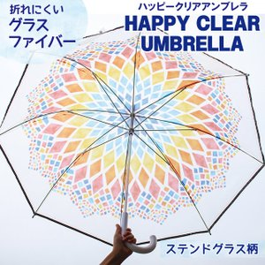 ハッピークリアアンブレラ ステンドグラス 58.5cm SPICE 透明傘 ビニール傘 手開き グラスファイバー 大きめ 反射テープ付き ネイルガード|tl-star