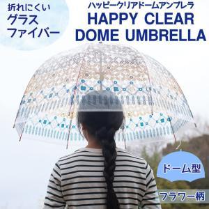 ハッピークリアドームアンブレラ フラワー SPICE OF LIFE 透明傘 ビニール傘 手開き グラスファイバー ドーム型 モザイク ボタニカル|tl-star