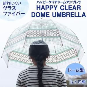 ハッピークリアドームアンブレラ レトロ SPICE OF LIFE 透明傘 ビニール傘 手開き グラスファイバー ドーム型  モザイク|tl-star