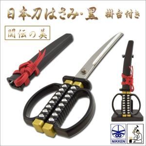 ニッケン刃物 NIKKEN 日本刀はさみ・黒 掛け台付き [ギフトラッピング可]|tl-star