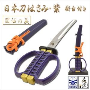 ニッケン刃物 NIKKEN 日本刀はさみ・紫 掛け台付き [ギフトラッピング可]|tl-star