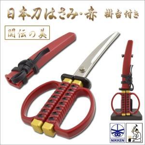 ニッケン刃物 NIKKEN 日本刀はさみ・赤 掛け台付き [ギフトラッピング可]|tl-star