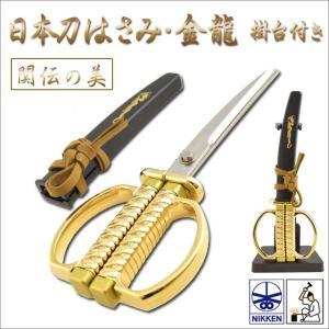 ニッケン刃物 NIKKEN 日本刀はさみ・金龍 掛け台付き [ギフトラッピング可]|tl-star