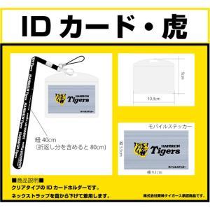 阪神タイガース公式グッズ/阪神IDカードホルダー・虎|tl-star