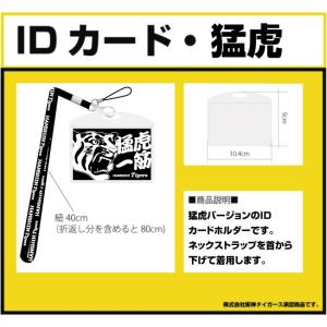 阪神タイガース公式グッズ/阪神IDカードホルダー・猛虎|tl-star