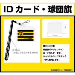阪神タイガース公式グッズ/阪神IDカードホルダー・球団旗|tl-star