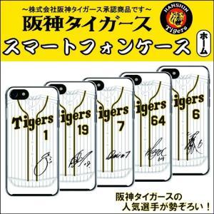 阪神タイガース公式グッズ/サイン入りスマホケース(ホーム) 〜iiPhone7、iPhone8兼用!|tl-star