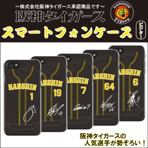 阪神タイガース公式グッズ/サイン入りスマホケース(ビジター) 〜iPhone7、iPhone8兼用!|tl-star