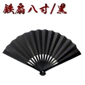 尾形刀剣 鉄扇8寸/黒 [ギフトラッピング可] tl-star