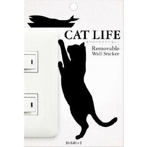 CAT LIFE ウォールステッカー 『お魚欲しい』 ファブリック素材|tl-star