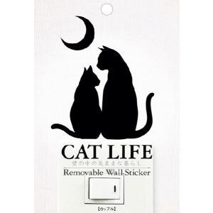 CAT LIFE ウォールステッカー 『カップル』 ファブリック素材|tl-star
