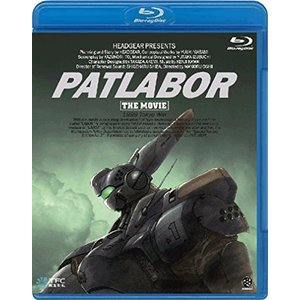 機動警察パトレイバー 劇場版 [Blu-ray]|tlinemarketing