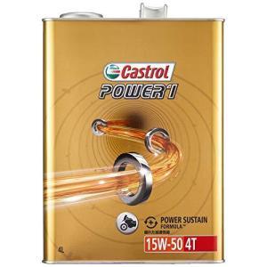 カストロール エンジンオイル POWER1 4T 15W-50 4L 二輪車4サイクルエンジン用部分合成油 MA Castrol|tlinemarketing