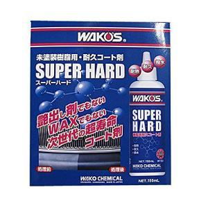 ワコーズ SH-R スーパーハード 未塗装樹脂用耐久コート剤 W150 150ml W150 [HTRC3]|tlinemarketing