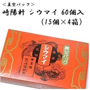 横浜名物 シウマイの崎陽軒 キヨウケン 真空パック シュウマイ 60個入(15個×4箱) tlinemarketing