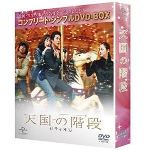 天国の階段 (コンプリート・シンプルDVD-BOX廉価版)(期間限定生産)|tlinemarketing