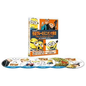 怪盗グルーのミニオン大脱走 ブルーレイシリーズパック ボーナスDVDディスク付き <初回生産限定> (5枚組) [Blu-ray]|tlinemarketing