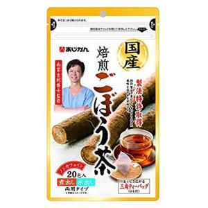 【5袋】あじかん 国産焙煎ごぼう茶(ティーバッグ) 20g(1g×20包) x5袋(4965919258330-5) tlinemarketing