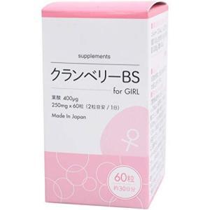 【女の子用】クランベリーBS forGirl 日本製 葉酸400?配合 30日分250mg×60粒入り|tlinemarketing