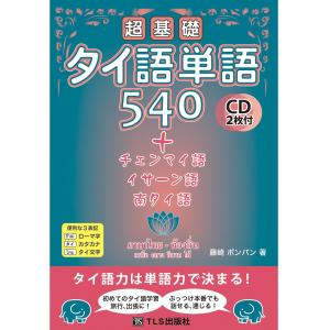 超基礎タイ語単語540+チェンマイ語・イサーン語・南タイ語|tls-publishing