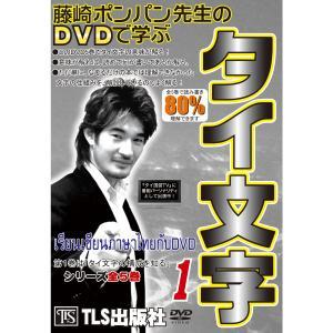 DVDで学ぶタイ文字 (1)巻|tls-publishing