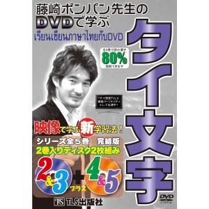 DVDで学ぶタイ文字 (2)−(5)巻|tls-publishing