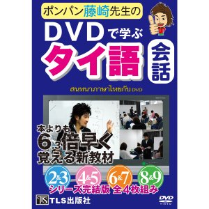 DVDで学ぶタイ語会話 (2)−(9)巻|tls-publishing