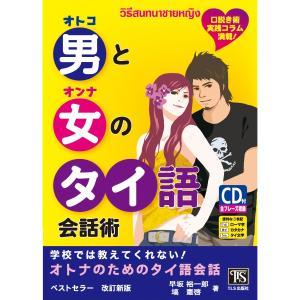 学校では教えてくれない!男と女のタイ語会話術|tls-publishing