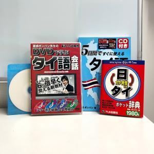 【(1)巻収録DVD-R付】〈旧版〉DVDで学ぶタイ語会話 (2)−(9)巻&教材2冊セット|tls-publishing