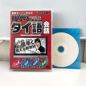 【(1)巻収録DVD-R付】〈旧版〉DVDで学ぶタイ語会話 (2)−(9)巻|tls-publishing