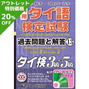 【アウトレット20%OFF】14年秋15年春 実用タイ語検定 過去問題と解答 3級〜5級[13巻]|tls-publishing