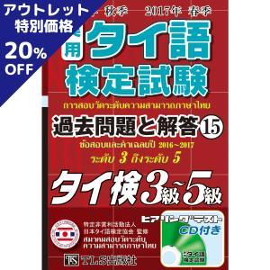 【アウトレット20%OFF】16年秋17年春 実用タイ語検定 過去問題と解答 3級〜5級[15巻]|tls-publishing
