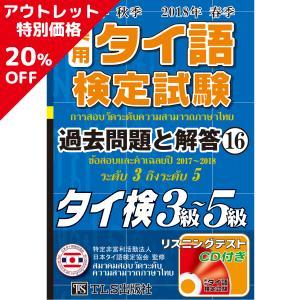 【アウトレット20%OFF】17年秋18年春 実用タイ語検定 過去問題と解答 3級〜5級[16巻]|tls-publishing