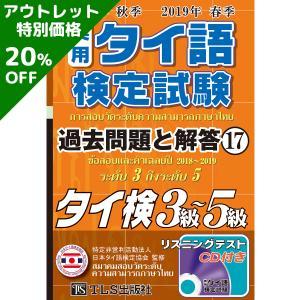 【アウトレット20%OFF】18年秋19年春 実用タイ語検定 過去問題と解答 3級〜5級[17巻]|tls-publishing