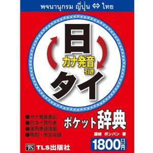 日タイ・タイ日ポケット辞典|tls-publishing