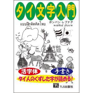 タイ文字入門|tls-publishing