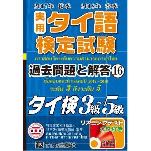 17年秋18年春 実用タイ語検定 過去問題と解答 3級〜5級[16巻]|tls-publishing
