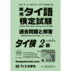 [2級]実用タイ語検定試験過去問題と解答 2017&2018年6巻|tls-publishing